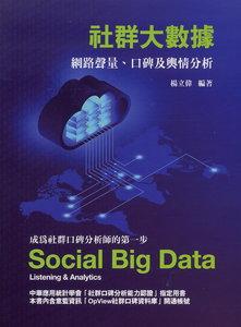 社群大數據:網路口碑及輿情分析, 2/e【內含認證碼,經刮除不受退】-cover