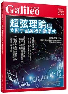 (人人伽利略 18) 超弦理論:與支配宇宙萬物的數學式