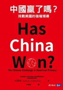 中國贏了嗎?