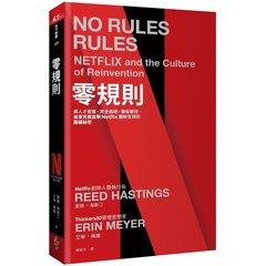 零規則:高人才密度x完全透明x最低管控,首度完整直擊Netflix圈粉全球的關鍵祕密-cover