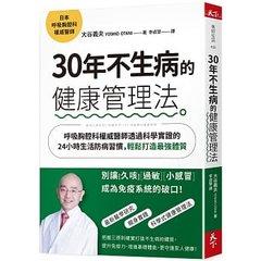 30年不生病的健康管理法:呼吸胸腔科權威醫師透過科學實證的24小時生活防病習慣,輕鬆打造最強體質-cover