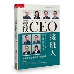 尋找 CEO 接班人:掌握成為企業接班人的關鍵-cover