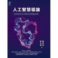 人工智慧導論-cover