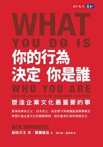 你的行為,決定你是誰:塑造企業文化最重要的事-cover