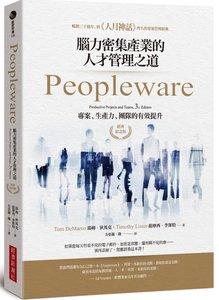 Peopleware:腦力密集產業的人才管理之道 (經典紀念版)-cover