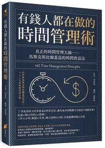 有錢人都在做的時間管理術:真正的時間管理大師:馬斯克與比爾蓋茲的時間致富法-cover