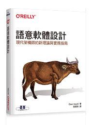 語意軟體設計|現代架構師的新理論與實務指南 (Semantic Software Design)-cover