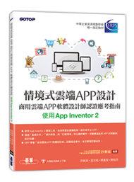 情境式雲端 APP 設計 -- 商用雲端 APP 軟體設計師認證應考指南 (使用 App Inventor 2)-cover