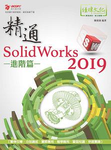 精通 SolidWorks 2019 -- 進階篇, 2/e-cover