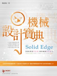 Solid Edge 機械設計寶典