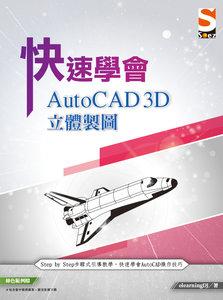快速學會 AutoCAD 3D 立體製圖-cover