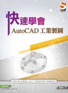 快速學會 AutoCAD 工業製圖-cover