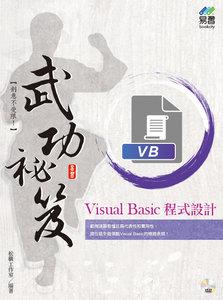 Visual Basic 程式設計 武功秘笈 (舊名: Visual Basic 6 完美的演繹)-cover