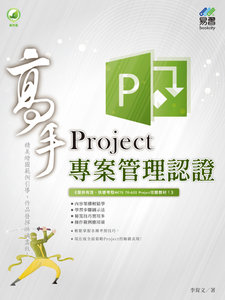 Project 專案管理認證高手-cover