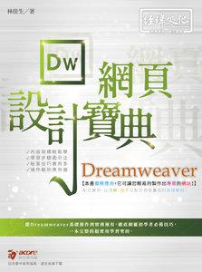 Dreamweaver 網頁設計寶典 (舊名: Dreamweaver CS6 網頁設計創意魔法)-cover
