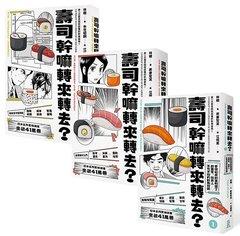 壽司幹嘛轉來轉去?【1-3集典藏套書】(10周年暢銷紀念版)-cover
