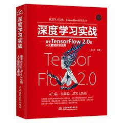 深度學習實戰 — 基於 TensorFlow 2.0 的人工智能開發應用-cover