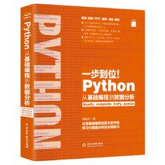 Python 從基礎編程到數據分析-cover