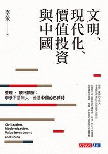 文明、現代化、價值投資與中國-cover