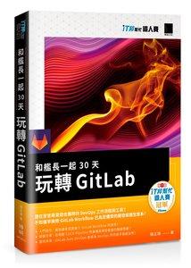 和艦長一起 30 天玩轉 GitLab(iT邦幫忙鐵人賽系列書)-cover