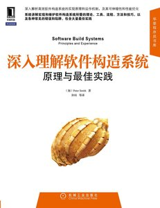 深入理解軟件構造系統:原理與最佳實踐 (Software Build Systems: Principles and Experience)-cover