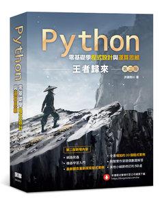 Python 零基礎學程式設計與運算思維:王者歸來, 2/e-cover