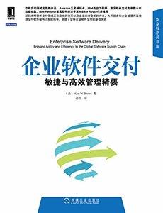 企業軟件交付:敏捷與高效管理精要