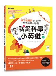 我是科學小英雄:做了就懂的STEAM生活科學小遊戲(附32個實驗QR Code影片)-cover