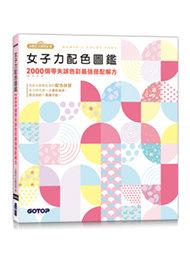 女子力配色圖鑑:2000個零失誤色彩最強搭配解方-cover