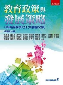 教育政策與發展策略 (吳清基教授七十大壽論文集)-cover