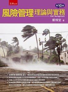 風險管理─理論與實務, 10/e-cover