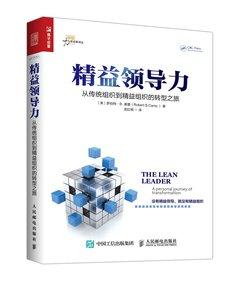 精益領導力:從傳統組織到精益組織的轉型之旅-cover