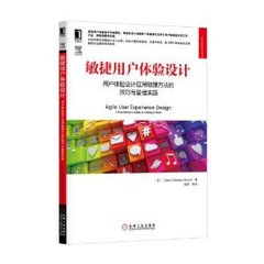 敏捷用戶體驗設計 (Agile User Experience: A Practitioner's Guide to Making It Work)-cover