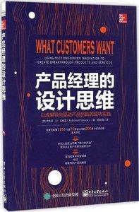 產品經理的設計思維:以成果導向驅動產品創新的成功實踐 (What customers want: using outcome-driven innovation to create breakthrough products and services)-cover
