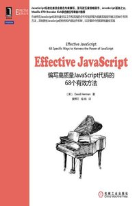 Effective JavaScript -cover