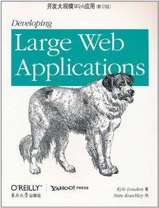 開發大規模Web應用-cover