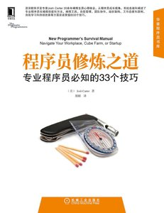 程序員修煉之道 (New Programmer's Survival Manual)-cover