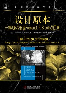 設計原本  (The Design of Design: Essays from a Computer Scientist)-cover
