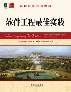 軟件工程最佳實踐 (Software Engineering Best Practices: Lessons from Successful Projects in the Top Companies)-cover