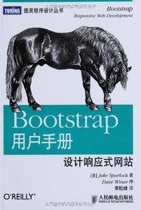 Bootstrap用戶手冊-cover