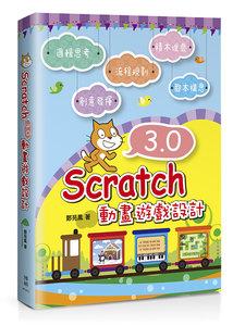 Scratch 3.0動畫遊戲設計-cover