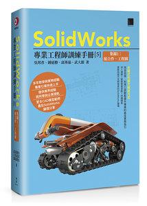 SolidWorks專業工程師訓練手冊[5]-集錦1:組合件、工程圖-cover
