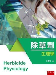 除草劑生理學-cover