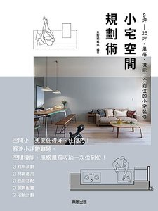 小宅空間規劃術:9坪~25坪,風格、機能一次到位的小宅裝修-cover