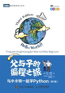 父與子的編程之旅 與小卡特一起學Python 第3版(全彩印刷)-cover