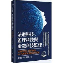 法遵科技、 監理科技與金融科技監理-cover