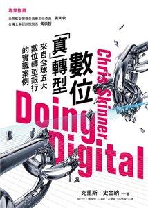 數位「真」轉型:來自全球五大數位轉型銀行的實戰案例 (Doing Digital: Lessons from Leaders)-cover