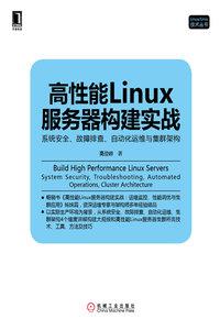 高性能Linux服務器構建實戰:系統安全、故障排查、自動化運維與集群架構