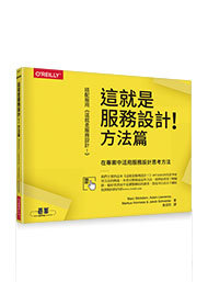 這就是服務設計!方法篇 (This Is Service Design Methods)-cover