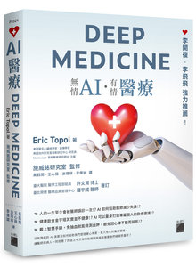 AI 醫療 DEEP MEDICINE (Deep Medicine: How Artificial Intelligence Can Make Healthcare Human Again)-cover